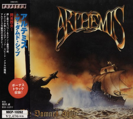 Arthemis - The Damned Ship [Japanese Edition] (2001)