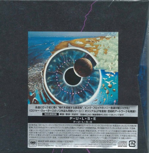 PINK FLOYD - P�u�l�s�e [Japanese Limited Edition] (2005)