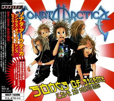Sonata Arctica - Discography [Japan Press]