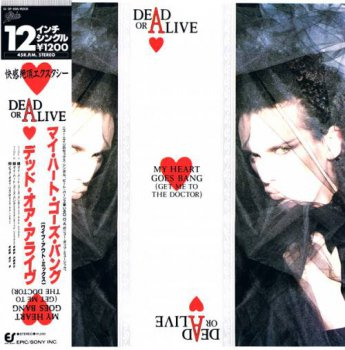 Dead Or Alive - My Heart Goes Bang (Get Me To The Doctor) (Vinyl, 12'') 1985