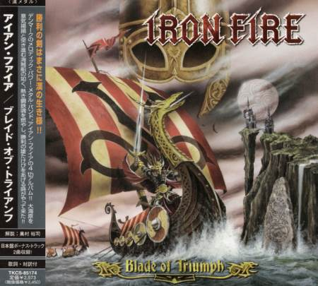 Iron Fire - Blade Of Triumph [Japanese Edition] (2007)