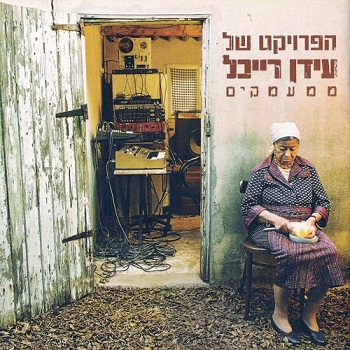 The Idan Raichel Project - Mi'maamakim (From The Depths) (2005)