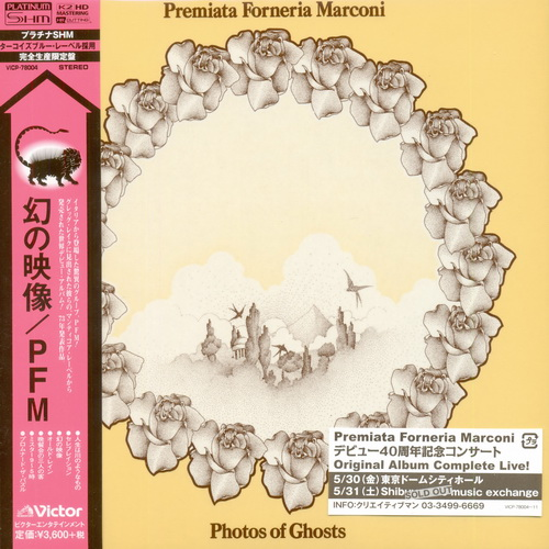 PFM: Albums Collection  - BSCD2 / PT-SHM / HQCD / SHM-CD - 2011/2014
