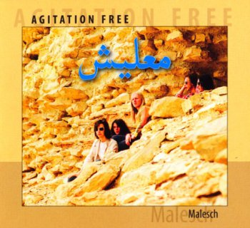Agitation Free - Malesch 1972 (Revisited Rec. 2008)