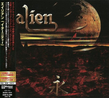 Alien - Eternity [Japanese Edition] (2014)