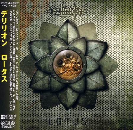 Delirion - Lotus [Japanese Edition] (2010)