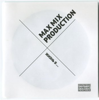 Max Mix Production-Жизнь в...2014
