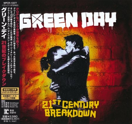 Green Day - 21st Century Breakdown [Japanese Edition] (2009)