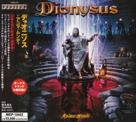 Dionysus - Anima Mundi [Japanese Edition] (2004)