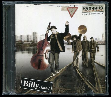 Billy's band: «Купчино - столица мира» и другие лучшие песни (2003-2008 / 2008)