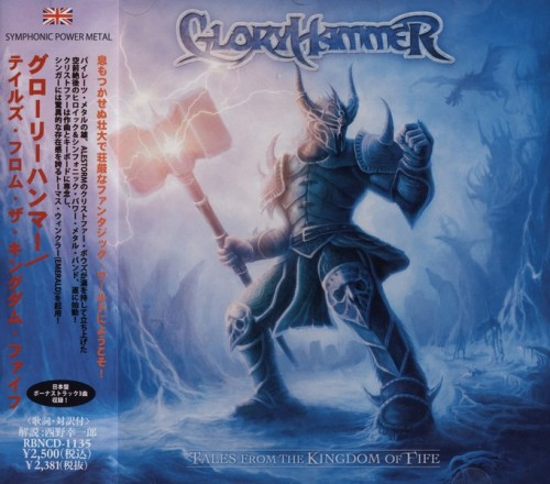 Gloryhammer - Tales from the Kingdom of Fife [Japanese Edition] (2013)