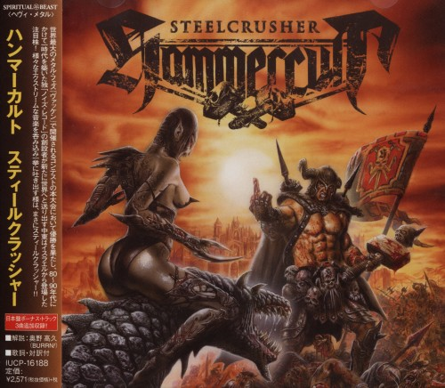 Hammercult - Steelcrusher [Japanese Edition] (2014)