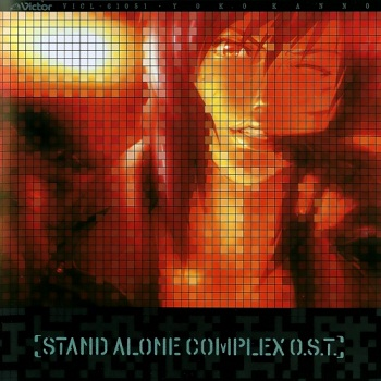 VA - Ghost in the Shell: Stand Alone Complex OST (2007)