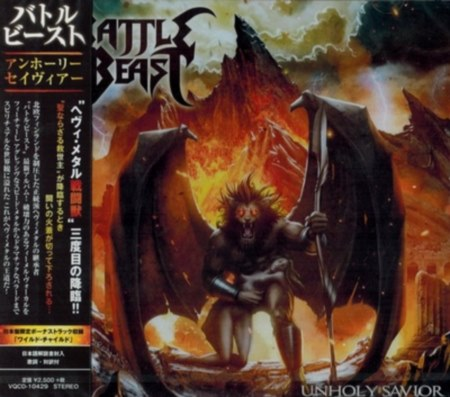 Battle Beast - Unholy Savior [Japanese Edition] (2015)