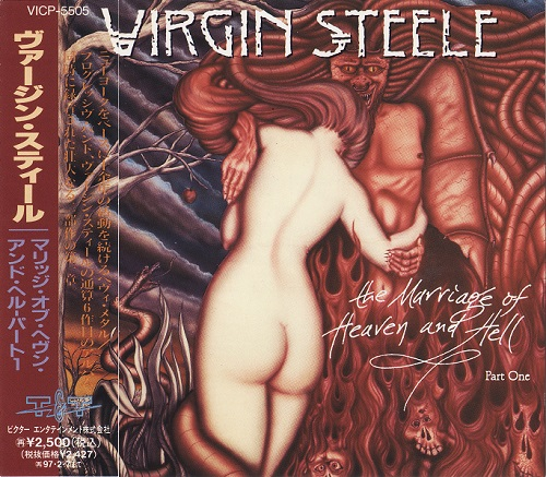 Virgin Steele - The Marriage Of Heaven And Hell - Part One [Japanese Edition] (1994)