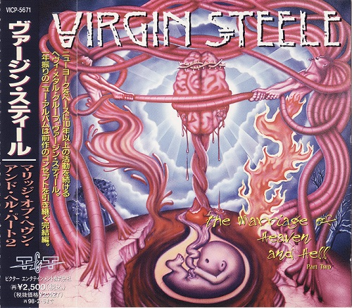 Virgin Steele - The Marriage Of Heaven And Hell - Part Two [Japanese Edition] (1995)