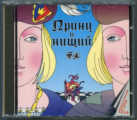 ����� � ����� (1982/1995) (Double CD)
