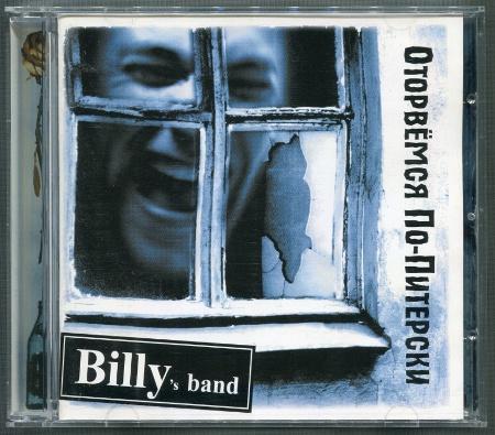 Billy's band: Оторвёмся по-питерски (2005)