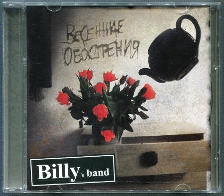 Billy's band: Весенние обострения (2007)