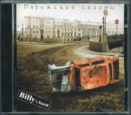Billy's band: Парижские сезоны (2003)