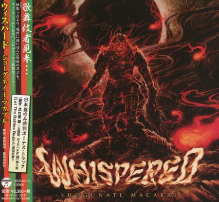 Whispered - Shogunate Macabre [Japanese Edition] (2014)