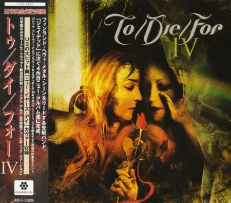 To/Die/For - IV [Japanese Edition] (2005)