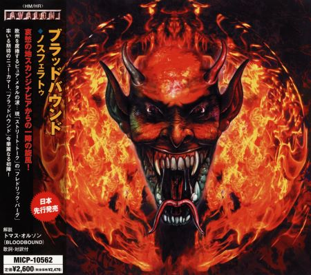 Bloodbound - Nosferatu [Japanese Edition] (2005)