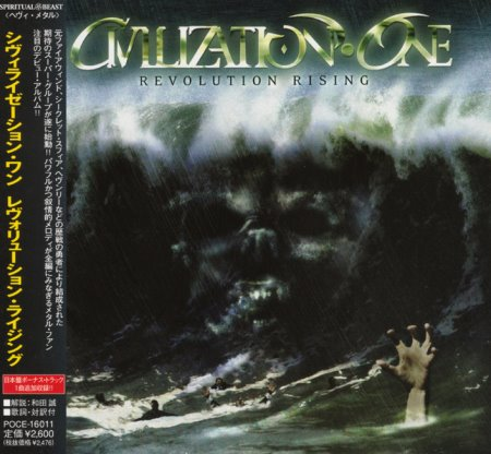 Civilization One - Revolution Rising [Japanese Edition] (2007)