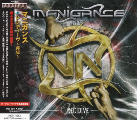 Manigance - Recidive [Japanese Edition] (2011)