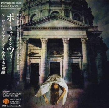 Porcupine Tree - Coma Divine (Recorded Live In Rome) (1997) [2CD, Japanese Edition, 2008]