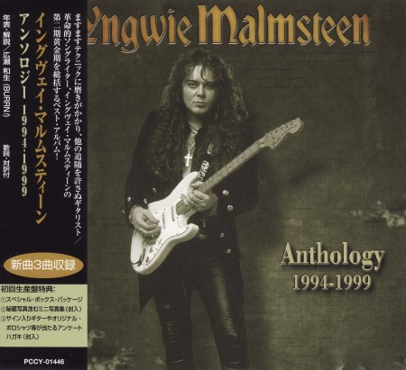 Yngwie Malmsteen - Anthology 1994-1999 [Japanese Edition] (2000)