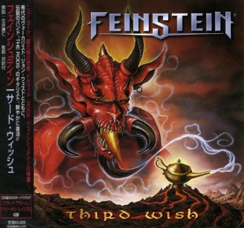Feinstein - Third Wish [Japanese Edition] (2004)