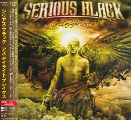Serious Black - As Daylight Breaks [Japanese Edition] (2015)
