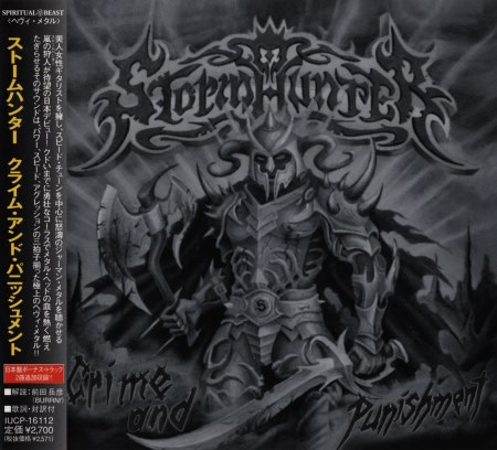Stormhunter - Crime and Punishment [Japanese Edition] (2011)