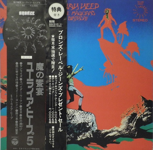 Uriah Heep - The Magician's Birthday [Bronze Records, Jap, LP (VinylRip 32/192)] (1972)