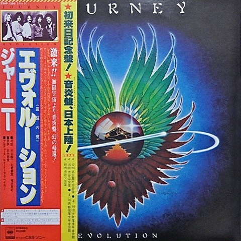 Journey - Evolution 1979 (Vinyl Rip 24/192)