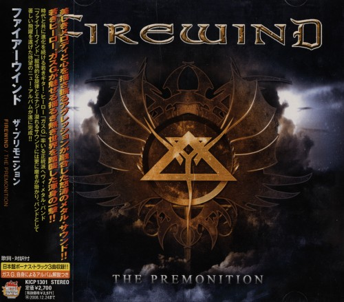 Firewind - The Premonition [Japanese Edition] (2008)