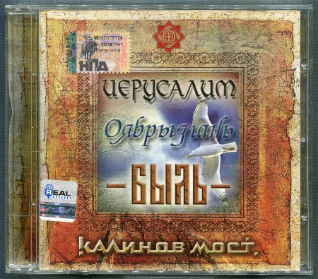 Калинов Мост: Иерусалим - Оябрызгань - Быль (2000) (2006, Real Records, RR 244 CD)
