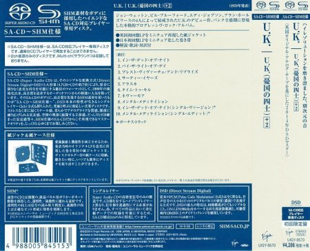 U.K. - U.K. (1978) [Japanese Limited SHM-SACD 2014] PS3 ISO
