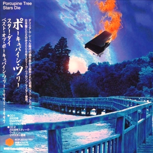 Porcupine Tree - Stars Die: The Delerium Years 1991–1997 (2002) [2CD, Japanese Edition, 2008]