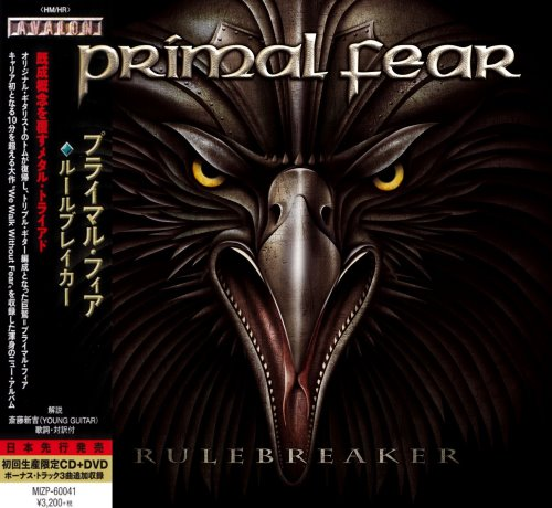 Primal Fear - Rulebreaker [Japanese Edition] (2016)