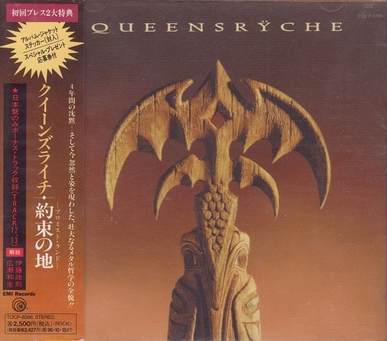 Queensryche - Promised Land (1994) [Japanese Edition]