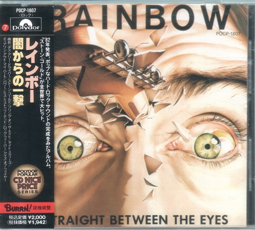 Rainbow - Straight Between The Eyes [Japanese Edition] (1982)