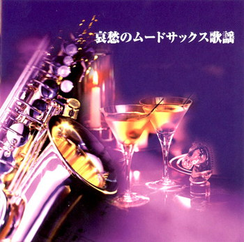 Hiromi Sano And King Orchestra - Aishu No Mood Sax Kayo (2007)