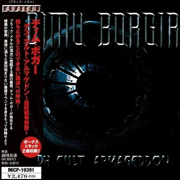 Dimmu Borgir - Death Cult Armageddon (Japan Edition) (2003)