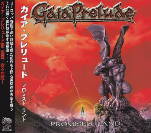 Gaia Prelude - Promised Land [Japanese Edition] (2008)