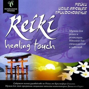 Daniel Otsuka - Reiki Healing Touch (2006)