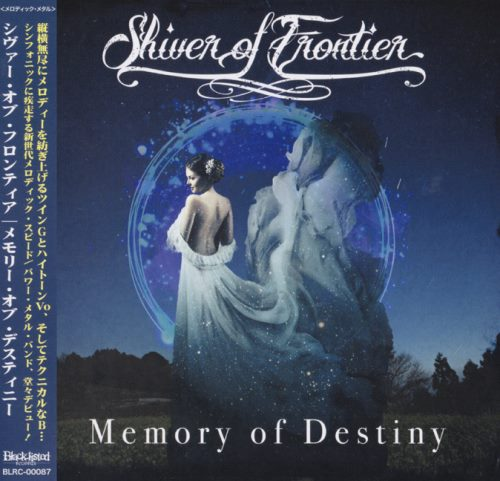 Shiver Of Frontier - Memory Of Destiny [Japanese Edition] (2016)