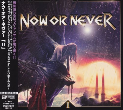 Now Or Never - II [Japanese Edition] (2016)