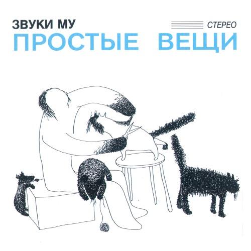 Звуки Му - Простые Вещи [2CD] (1988) [1996]